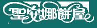 圣安娜饼屋. 圣安娜饼屋品牌官方网站